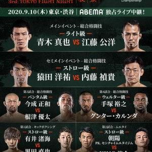 ≪ONE≫9.10『Road to ONE:3rd TOKYO FIGHT NIGHT』全カード決定!